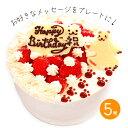 誕生日ケーキ フルーツたっぷり! トコトコくまさんの生クリーム デコレーションケーキ 5号【プレート対応あり】バー…