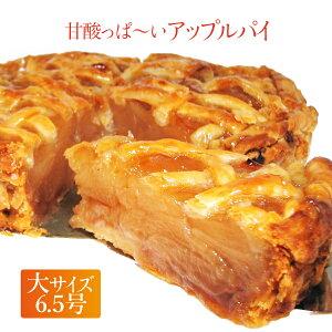 上信越高原・今井農園の紅玉りんごを使用 昔ながらの甘酸っぱ〜い アップルパイ 6.5号 数量限定 リンゴ ホールケーキ 誕生日祝い お祝 父の日 プレゼント