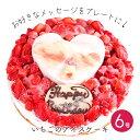 ハートが可愛い フローズンいちごの生乳アイスクリームケーキ 6号【プレート対応あり】誕生日 バースデー 結婚記念日 …