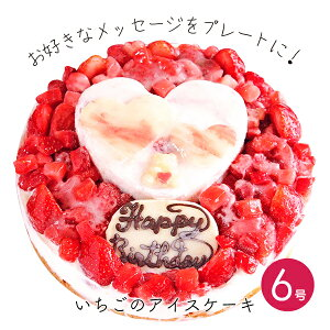 フローズンいちごのハートアイスクリームケーキ 6号【プレート対応あり】かわいい 誕生日 子供 バースデー 結婚記念日 お祝 キュート
