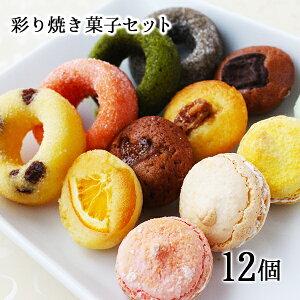 【送料無料】池ノ上ピエール 彩り焼き菓子セット 12個 ギフト 内祝 人気 お菓子 有名 誕生日 おしゃれ プレゼント バースデー かわいい