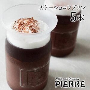 池ノ上ピエール ガトーショコラプリン 5本 ショコラ チョコ 人気 有名 誕生日 お菓子 チョコレート 内祝 お祝 プレゼント お取り寄せ