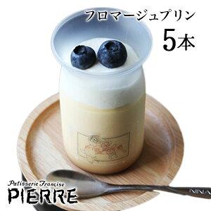 池ノ上ピエール フロマージュプリン 5本 誕生日 人気 有名 お菓子 洋菓子 内祝 お祝 おしゃれ チーズ