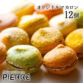 池ノ上ピエール オリジナルマカロン ビアリッツ 12個 人気 お菓子 スイーツ ギフト おしゃれ 誕生日 焼き菓子 かわいい プレゼント