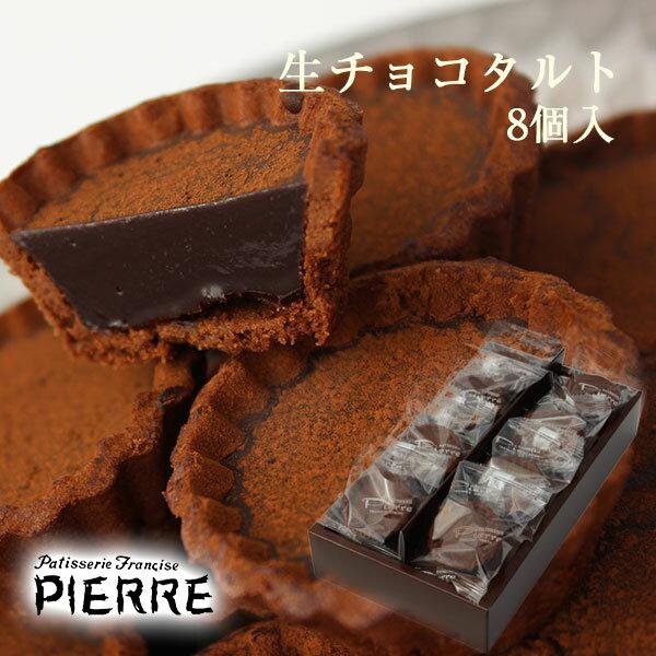 池ノ上ピエール サクッととろける 生チョコタルト(ショコラ) 8個入り 母の日 チョコレート チョコ プレゼント ギフト 人気 有名
