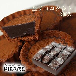 池ノ上ピエール サクッととろける 生チョコタルト(ショコラ)12個入り ホワイトデー お返し おしゃれ お菓子 チョコレート ギフト 人気 有名 かわいい