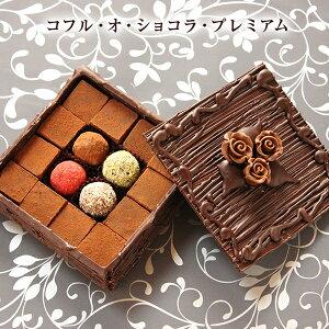 ホワイトデー お返し チョコレート 池ノ上ピエール コフル・オ・ショコラ・プレミアム チョコレート お菓子 プレゼント ギフト おしゃれ かわいい 高級
