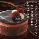 クリスタル アイスケーキ 濃厚トリュフココ【アイスケーキ トリュフ チョコレート アイス ケーキ】