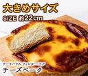 【北海道 スイーツ】ティンカーベル チーズベーク(22センチ)【濃厚 チーズ ケーキ ギフト 誕生日】