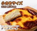 【北海道 スイーツ】ティンカーベル チーズベーク(16センチ)【濃厚 チーズ ケーキ ギフト 誕生日 父の日】