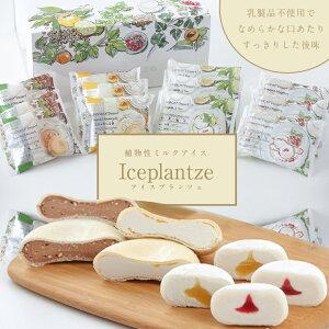 残暑見舞い アイスクリーム 送料無料 植物性ミルクアイス 桜庵 iceplantze(アイスプランツェ)4種 ギフトセット プレゼント お祝 アイスモナカ 餅アイス 和風アイス もち 新潟