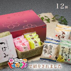 【送料無料】桜庵特選アイスモナカ 「和」ギフト 竹かご入り アイスクリーム お祝 内祝 贈答 お礼 誕生日