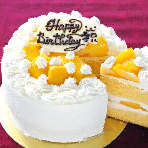 マンゴーの 生クリームデコレーションケーキ 6号【プレート対応あり】誕生日 バースデー