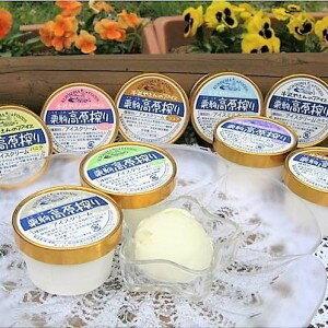 牧場アイス 栗駒高原搾り カップアイスクリーム(8個) ギフト 選べるセット お菓子 スイーツ 誕生日 プレゼント