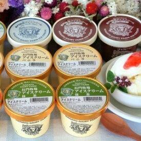 【送料無料 御中元】長門牧場 アイスクリーム 10個セット ギフト アイス アイスクリーム 人気 誕生祝 お中元 誕生日 お祝 内祝 バースデー プレゼント 牧場アイス