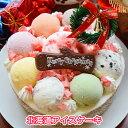 【送料無料 クリスマスケーキ】岩瀬牧場 北海道アイスケーキ 4号 ギフト プレゼント パーティー