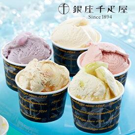 送料無料 お中元 銀座千疋屋 銀座プレミアムアイス(10個) アイスクリーム ギフト ブランド 内祝 誕生日 バースデー