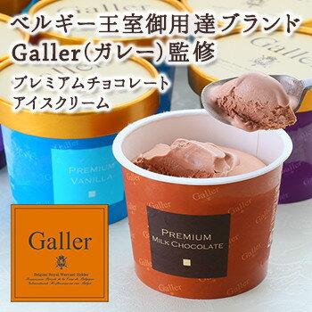 【送料無料】ベルギー王室御用達 Galler(ガレー)監修 プレミアムアイス(12個) EG-GL40