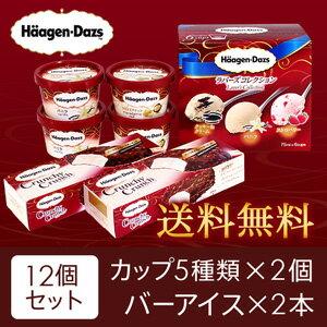 【送料無料】ハーゲンダッツ セレクション 定番ギフト(12個) HD-S12