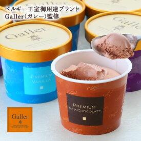 【送料無料 アイス ギフト】ベルギー王室御用達 Galler(ガレー)監修 プレミアムアイス(12個) 高級 ブランド 内祝 御祝 誕生日 アイスクリーム