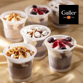 送料無料 ベルギー王室御用達 Galler(ガレー)監修 チョコレートアイスパルフェ 6個 アイスクリーム パフェ ギフト スイーツ 内祝 お祝い 誕生日 バレンタイン