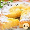 にれいのレモンタルト(6号サイズ18cm) 人気 パイ 手作りパイ 檸檬 レモンパイ レモンケーキ ギフト お取り寄せ 誕生日…