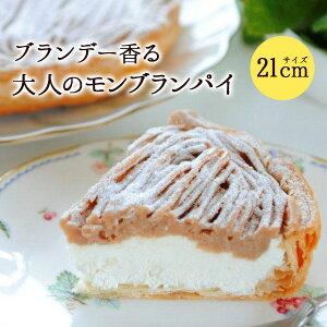 にれいのモンブランパイ(7号サイズ21cm) 人気 パイ 手作りパイ 栗 マロン ギフト モンブランケーキ お菓子 スイーツ 生クリーム お取り寄せ プレゼント