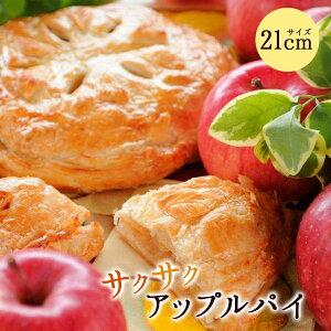 にれいのアップルパイ(7号サイズ21cm) 人気 メディア紹介 パイ 手作りパイ りんご 林檎 ギフト お菓子 ヘルシー