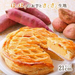 【季節限定】にれいのスィートポテトパイ (7号サイズ21cm) スイートポテト パイ さつまいも さつま芋 ギフト プレゼント 贈り物 贈答品 お菓子