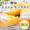 にれいのレモンタルト(6号サイズ18cm) お取り寄せ 人気 パイ 手作りパイ 檸檬 レモンパイ ギフト お菓子 スイーツ さ…