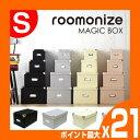 最大P21倍 【CD 収納ケース】roomonize マジックボックス S Toffy RMX-004 ルーモナイズ/CD 収納ボックス 紙製 収納ボックス 折...