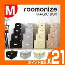 最大P21倍 【DVD 収納ケース】roomonize マジックボックス M Toffy RMX-003 ルーモナイズ/DVD 収納ボックス DVD 紙製 収納...