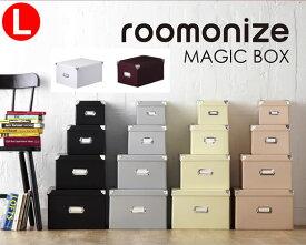 収納ボックス フタ付き roomonize マジックボックス L RMX-002 ルーモナイズ/雑誌 紙製 折り畳み 折りたたみ 蓋付き おしゃれ monotone