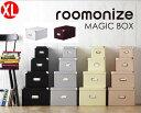 収納ボックス フタ付き XL RMX-001 monotone