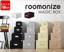 モノトーン 収納ボックス フタ付き roomonize マジックボックス Lサイズ 3個セット RMX-002 ルーモナイズ/雑誌 紙製 …