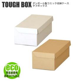 コミック 収納ケース タフボックス コミック TOUGH BOX/コミック 収納ケース クラフト コミック 収納ケース ダンボール コミック 収納ケース 段ボール コミック 収納ケース 収納ボックス コミック収納ボックス