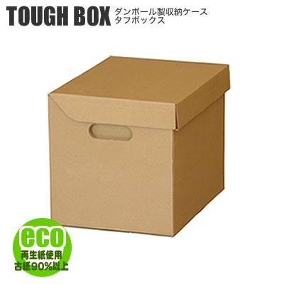 ポイント最大17倍!【書類ボックス】タフボックス きなりS TOUGH BOX/クラフト収納ボックス ダンボール 段ボール A4ファイル 書類 整理箱 衣類収納 雑誌 同人誌