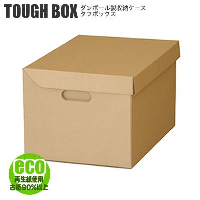 ポイント最大17倍!【収納ボックス】タフボックス きなりL TOUGH BOX/クラフト 収納ボックスダンボール 段ボール クラフト A4ファイル 書類 整理箱 衣類収納 紙製 同人誌 フタ付き収納ボックス 蓋付き