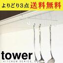 【吊り戸棚下収納】戸棚下キッチンツールフック タワー tower【よりどり3点送料無料】 モノトーン ホワイト ブラック 収納