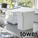 密閉 袋ごと米びつ タワー 5kg 計量カップ付 tower モノトーン ホワイト ブラック 収納 YAMAZAKI/山崎実業 monotone