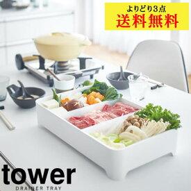 卓上水切りトレー タワー 角型 tower【よりどり3点送料無料】 ホワイト ブラック YAMAZAKI/山崎実業 monotone