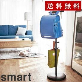 ランドセルスタンド スマート smart【送料無料】/モノトーン ホワイト ブラック 収納 雑貨 YAMAZAKI/山崎実業