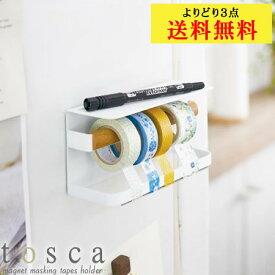 マグネットマスキングテープホルダー トスカ tosca【よりどり3点送料無料】 YAMAZAKI/山崎実業
