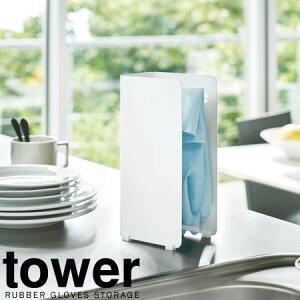 ゴム手袋収納ラック タワー tower monotone モノトーン キッチン ホワイト ブラック 収納 YAMAZAKI/山崎実業