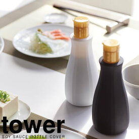 卓上醤油ボトルカバー タワー tower YAMAZAKI/山崎実業 monotone