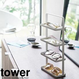 メガネ&アクセサリー トレー 4段 タワー tower 眼鏡 老眼鏡 収納 モノトーン ホワイト ブラック YAMAZAKI/山崎実業 monotone