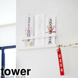神札ホルダー タワー tower お札 収納 ホワイト ブラック YAMAZAKI/山崎実業 monotone