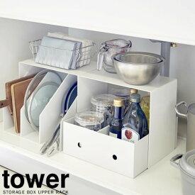 収納ボックス上ラック タワー 2個組 tower キッチン YAMAZAKI/山崎実業 monotone