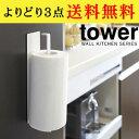 【キッチンペーパーホルダー マグネット】マグネットキッチンペーパーホルダー タワー tower/マグネット 磁石キッチン…