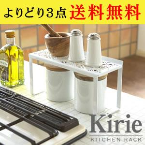 キッチンラック キリエ Kirie【よりどり3点送料無料】ホワイト 収納